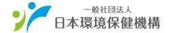 一般社団法人 日本環境保険機構