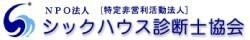 NPO法人 シックハウス診断士協会